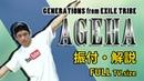 GENERATIONS / AGEHA ダンス・振付フル(TV size) 解説パート