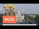 Фонтаны Центральной аллеи на ВДНХ открыли после реставрации Москва 24