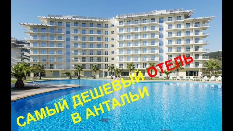 Самый дешевый отель в Турции. Город Анталья.