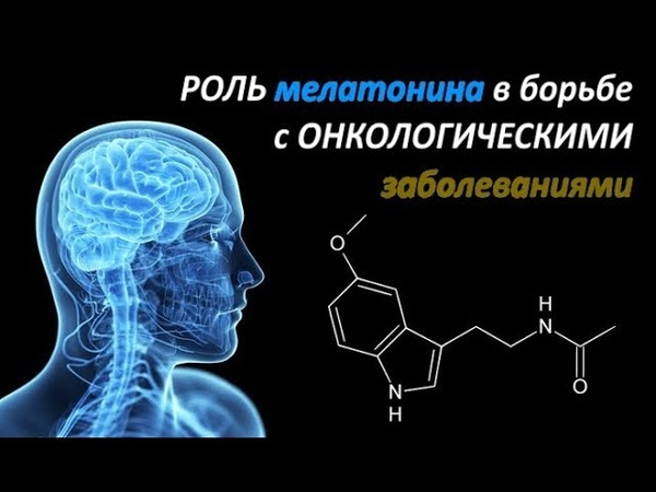 Роль мелатонина в борьбе с онкологическими заболеваниями