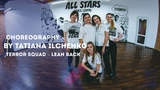 Terror Squad Lean Back Choreography by Татьяна Ильченко All Stars Dance Centre 2018
