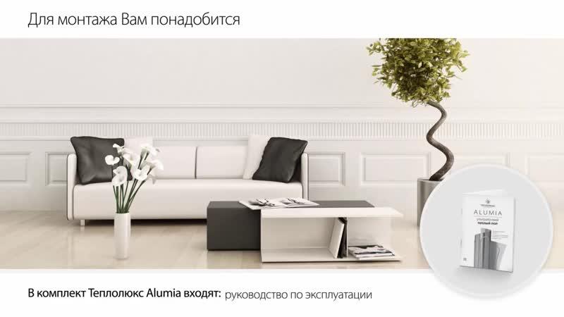 Монтаж теплого пола Alumia