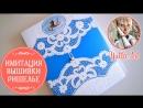 Имитация вышивки Ришелье на папке