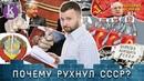 Крах СССР. Что произошло на самом деле Реальные истории