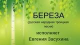 БЕРЕЗА русская народная троицкая песня. ЗАТЕЯ сольное народное пение.