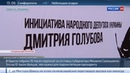 Новости на Россия 24 • 35 тысяч одесситов просят Порошенко избавить их от Саак
