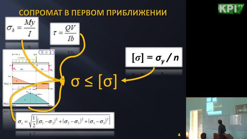 Полчаса про расчеты на прочность: сопромат или МКЭ? There can be only one?