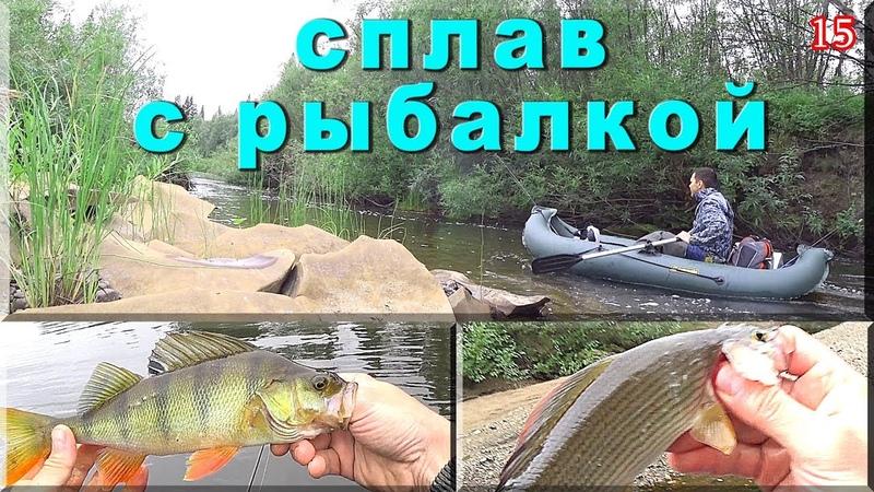Сплав по реке с рыбалкой с кровавой луной 27 07 18г