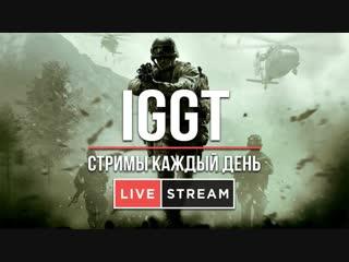 Стрим по игре Call of Duty 4: Modern Warfare    Стример TonY   