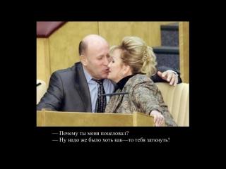 Любовь_и_страсть_в_Государственной_Думе._Russian_MPs._Госдума.__Депутаты_госдумы