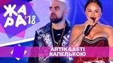 Artik&ampAsti - Капелькою (ЖАРА В БАКУ Live, 2018)