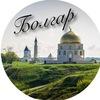 Подслушано город Болгар