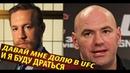 КОНОР МАКГРЕГОР ПОСТАВИЛ ЖЕСТКИЕ УСЛОВИЯ UFC! ИВАН ШТЫРКОВ ПОДПИСАЛ КОНТРАКТ С UFC!