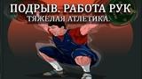 РАБОТА РУК.ПОДРЫВENG SUBArms engagement in second pull S Bondarenko (Weightlifting &amp CrossFit)