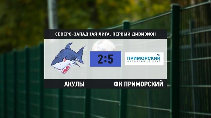 Общегородской турнир OLE в формате 8х8. XII сезон. Акулы - ФК Приморский