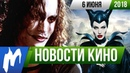 ❗ Игромания! НОВОСТИ КИНО, 6 июня (Ворон, Спаун, Ходячие Мертвецы, Анджелина Джоли, Netflix)