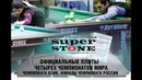 Плиты SUPER STONE лучше сланца Многократно доказано