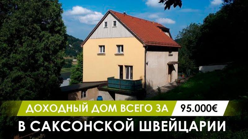 Доходный дом в Саксонской Швейцарии всего за 95.000€ и видом на Эльбу!