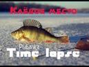 Клёвое место. Рыбалка в Timelapse.