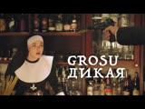 Премьера клипа! GROSU - ДИКАЯ (11.03.2019) Алина Гросу
