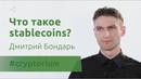 Что такое stablecoins и зачем они нужны