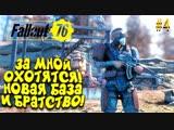 SHIMOROSHOW FALLOUT 76 - ЗА МНОЙ ОХОТЯТСЯ! - МОЯ БАЗА И АДСКАЯ ШАХТА БРАТСТВА! #4