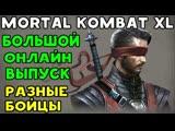 Necros БОЛЬШОЙ ВЫПУСК ПЕРВОКЛАССНЫХ БОЁВ ОНЛАЙН В MORTAL KOMBAT XL