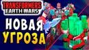 НОВАЯ УГРОЗА ОБЪЕДИНЯЕМСЯ И В БОЙ Трансформеры Войны на Земле Transformers Earth Wars 66