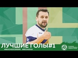 #ВЕСНА2019   Гол недели   Первая игровая неделя.
