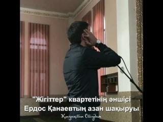 Әнші Ердос Қанаевтың азан шақыруы
