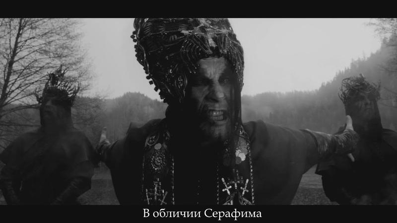 Behemoth - Bartzabel (с русскими субтитрами, литературный перевод)