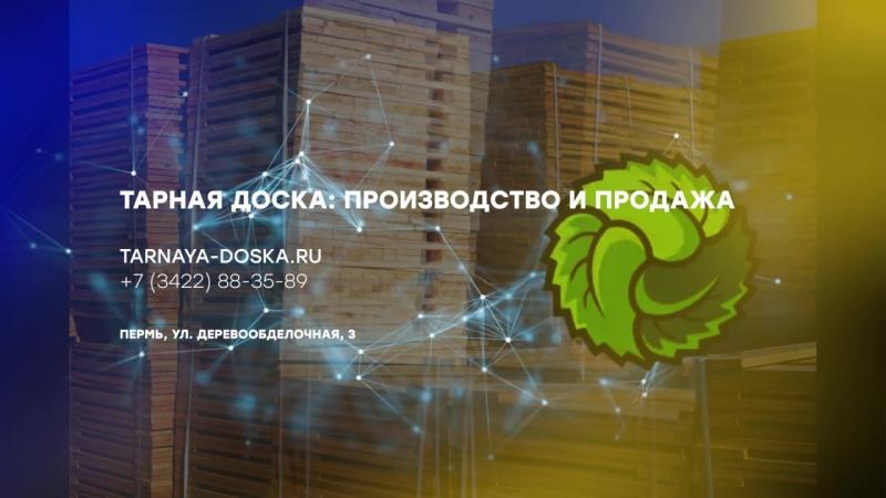 ТАРСУС Производство и продажа тарной доски