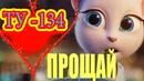 Таких ❤️ КЛАССНЫХ ❤️ песен на ТВ нет ПОСЛУШАЙТЕ ❤️ ТУ 134 ❤️ 💕 Прохожий 💕
