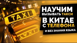 Как вызвать DiDi taxi в Китае без знания языка? | Обзор Диди такси
