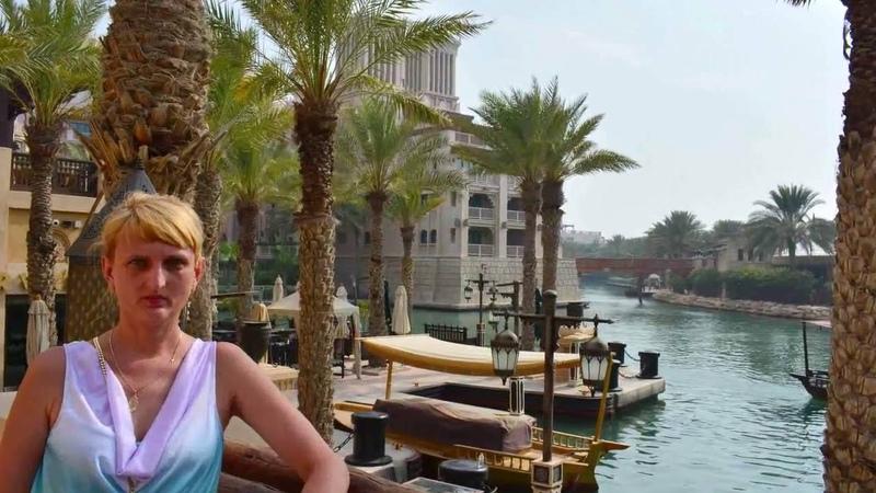Дубайская Венеция, Мадинат Джумейра, 2016