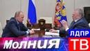 Жириновский против пенсионной реформы и предлагает свой вариант