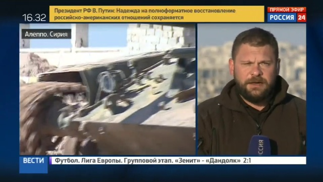 Новости на Россия 24 • Обстрел в Алеппо боевики сорвали работу гуманитарного коридора