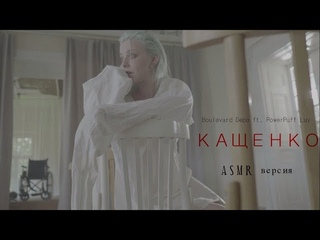 Boulevard Depo - КАЩЕНКО (ASMR версия MalvinaMoney) [Рифмы и Панчи]
