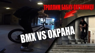 BMX VS ОХРАНА   ТРОЛЛИМ БАБКУ-ОХРАННИЦУ   BMX VS SECURITY