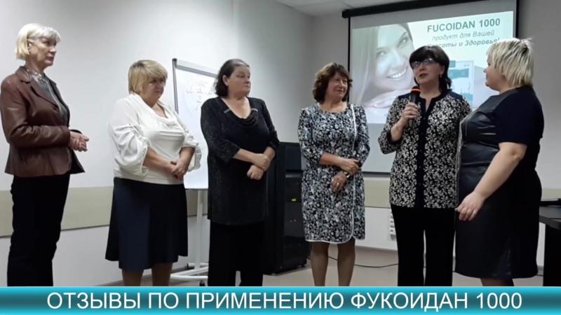 ФУКОИДАН1000 - 15 ОТЗЫВОВ ПО ПРИМЕНЕНИЮ ПРОДУКТА!