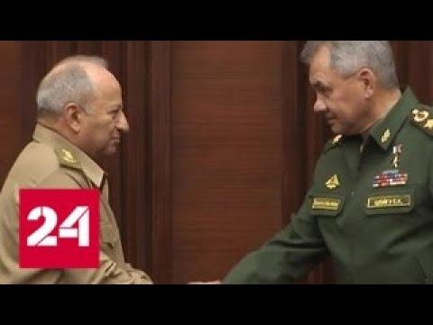 Шойгу Россия и Куба будут сотрудничать по линии оборонных ведомств - Россия 24