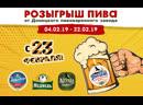Розыгрыш пива от Донецкого пивоваренного завода!