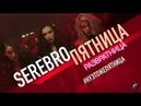 Реакция на SEREBRO - Пятница Премьера клипа, 2018