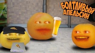 Болтливый Апельсин - Пицца с ананасами и томатный сок