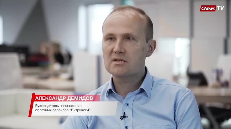 Интервью с Александром Демидовым руководителем направления облачных сервисов Битрикс24 CNews
