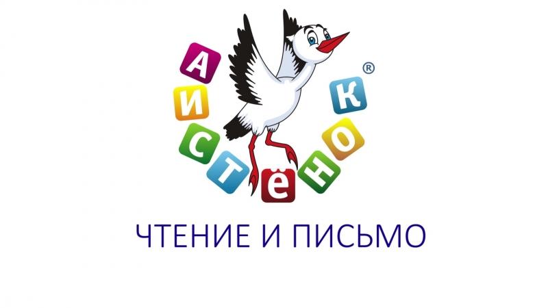 Курс Чтение и письмо в детском центре Аистёнок.
