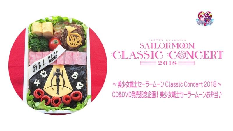 「美少女戦士セーラームーン」Classic Concert 2018 発売記念「セーラースターソング