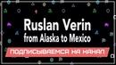 Руслан Верин из Аляски в Мексику | Ruslan Verin