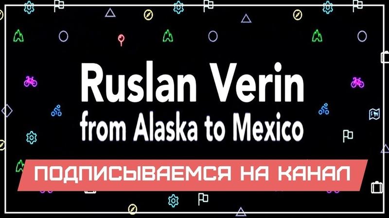 Руслан Верин из Аляски в Мексику Ruslan Verin