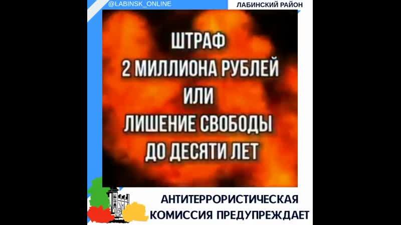Антитеррористическая комиссия Краснодарского края предупреждает  @ labinsk_smi